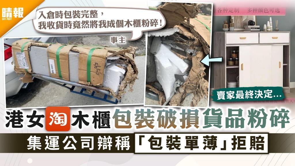 淘寶中伏|港女淘木櫃包裝破損貨品粉碎 集運公司辯稱「包裝單薄」拒賠
