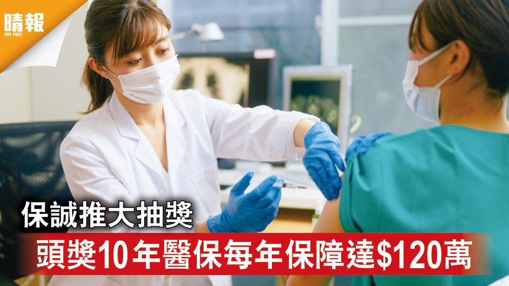 疫苗獎賞|保誠推大抽獎 頭獎10年醫保每年保障達$120萬