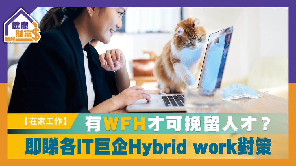 【在家工作】有WFH才可挽留人才?即睇各IT巨企Hybrid Work對策