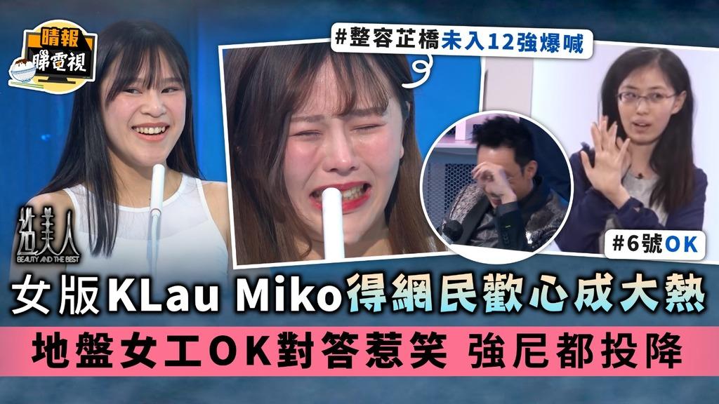 《造美人》︳女版KLau Miko得網民歡心成大熱 地盤女工OK對答惹笑 強尼都投降