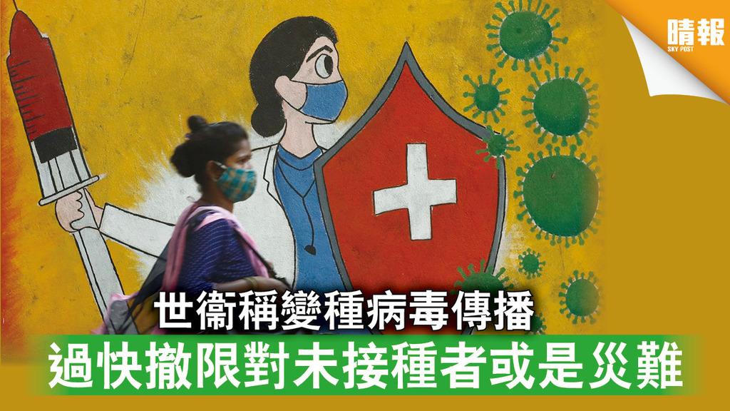新冠肺炎|世衞稱變種病毒傳播 過快撤限對未接種者或是災難