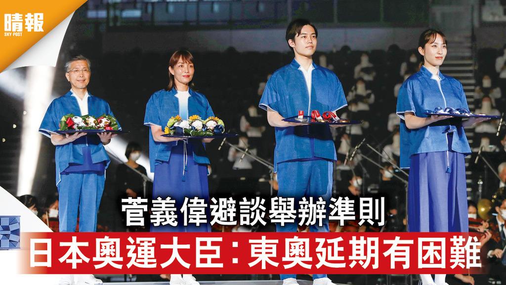 東京奧運 菅義偉避談舉辦準則 日本奧運大臣︰東奧延期有困難