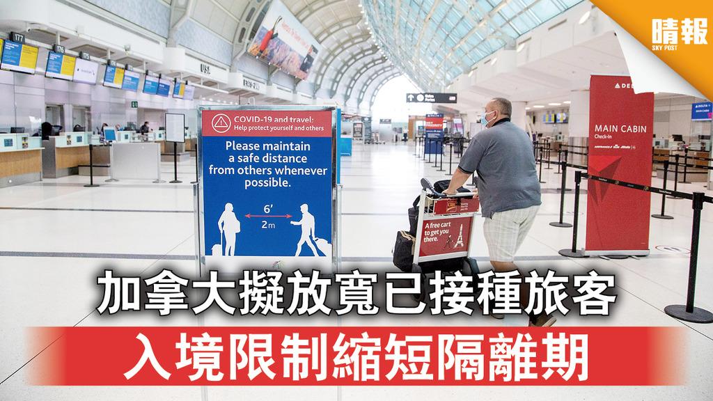 新冠肺炎 加拿大擬放寬已接種旅客 入境限制縮短隔離期