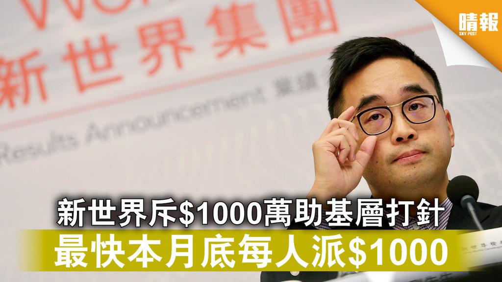 新冠疫苗│新世界斥$1000萬助基層打針 最快本月底每人派$1000