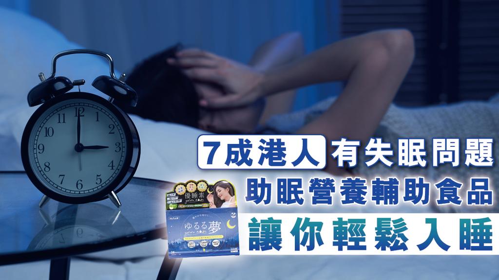 7成港人有失眠問題 日本助眠營養輔助食品 讓你輕鬆入眠寧神安睡