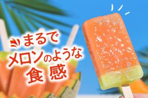 【日本便利店甜品2021】日本完熟赤肉蜜瓜雪條便利店大熱登場 加入3款清甜蜜瓜汁 冰涼消暑!
