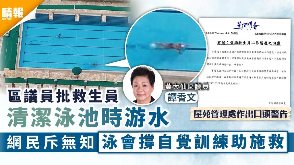 偷懶爭議|區議員批救生員清潔泳池時游水 網民斥無知泳會撐自覺訓練助施救