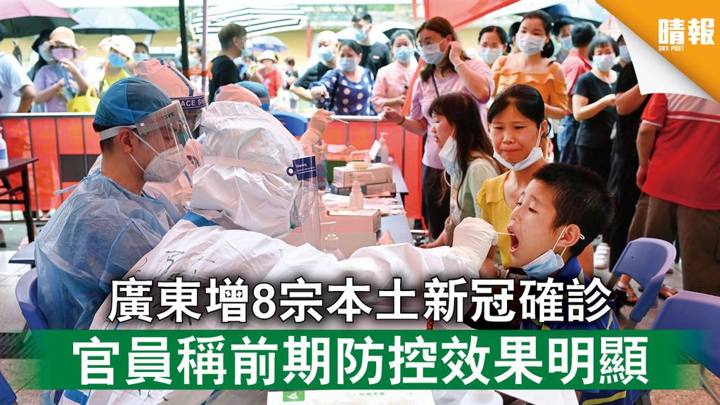 新冠疫苗|廣東增8宗本土新冠確診 官員稱前期防控效果明顯