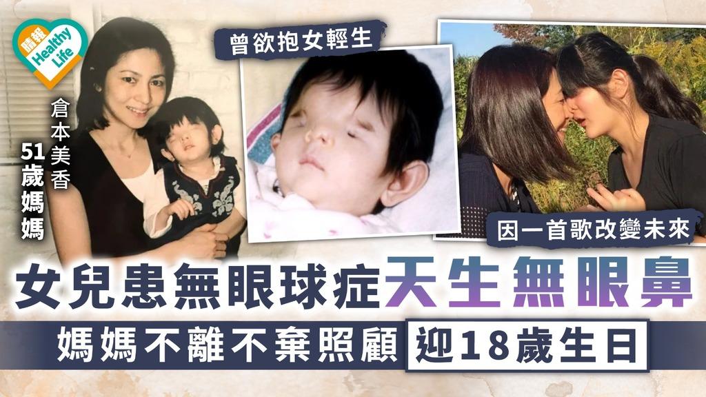 生命鬥士 女兒患無眼球症天生無眼鼻 媽媽不離不棄照顧迎18歲生日