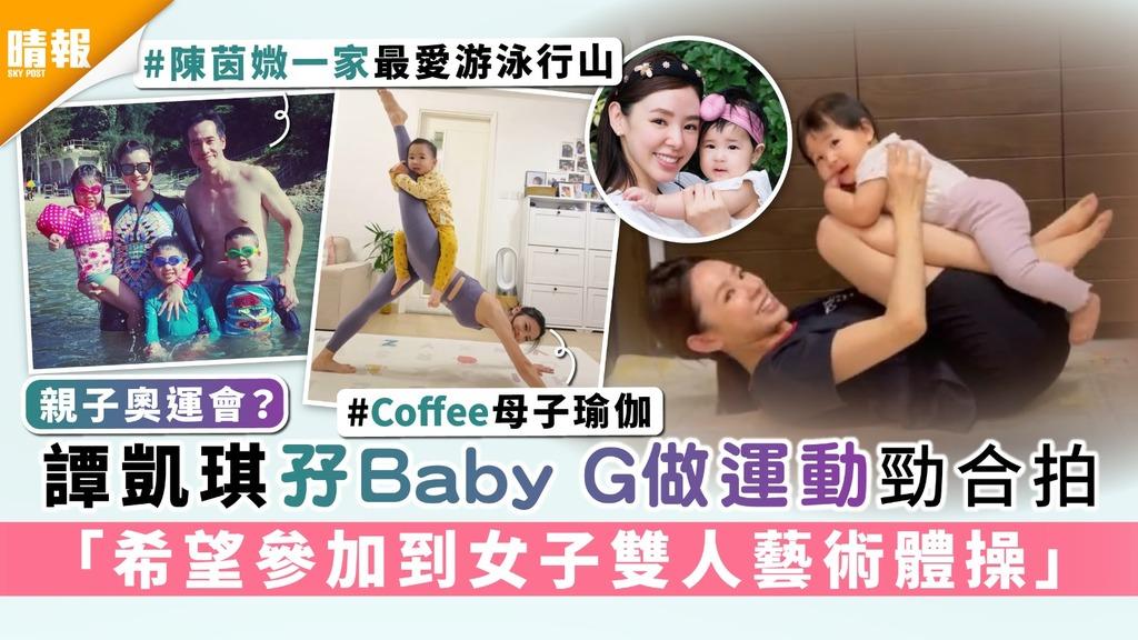 親子奧運會?│譚凱琪孖Baby G做運動勁合拍 「希望參加到女子雙人藝術體操」