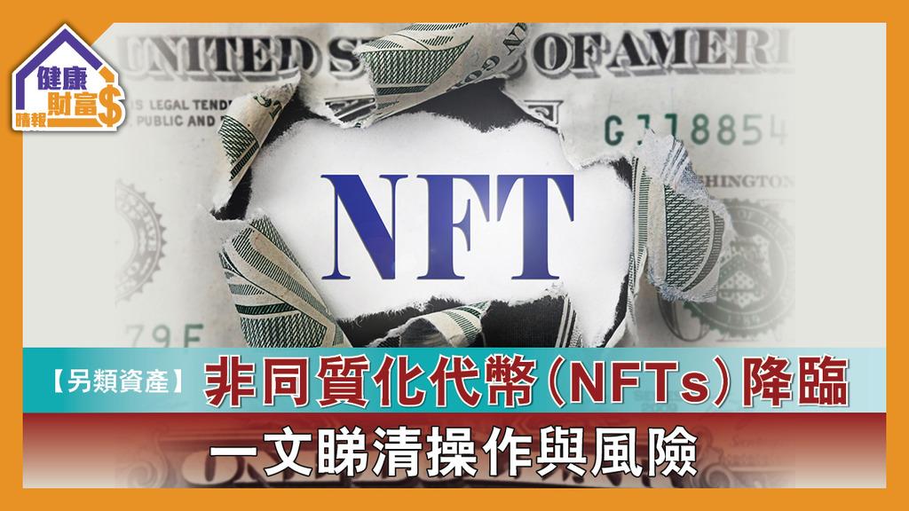【另類資產】非同質化代幣(NFTs)降臨 一文睇清操作與風險