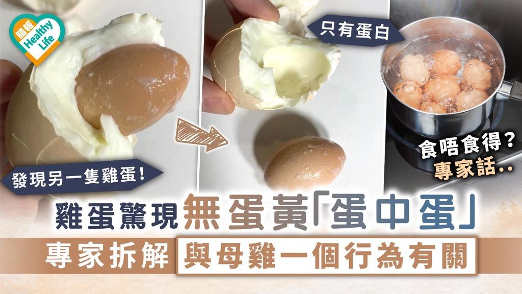 蛋中有蛋|烚雞蛋驚現無蛋黃「蛋中蛋」 專家拆解原因與母雞一個行為有關