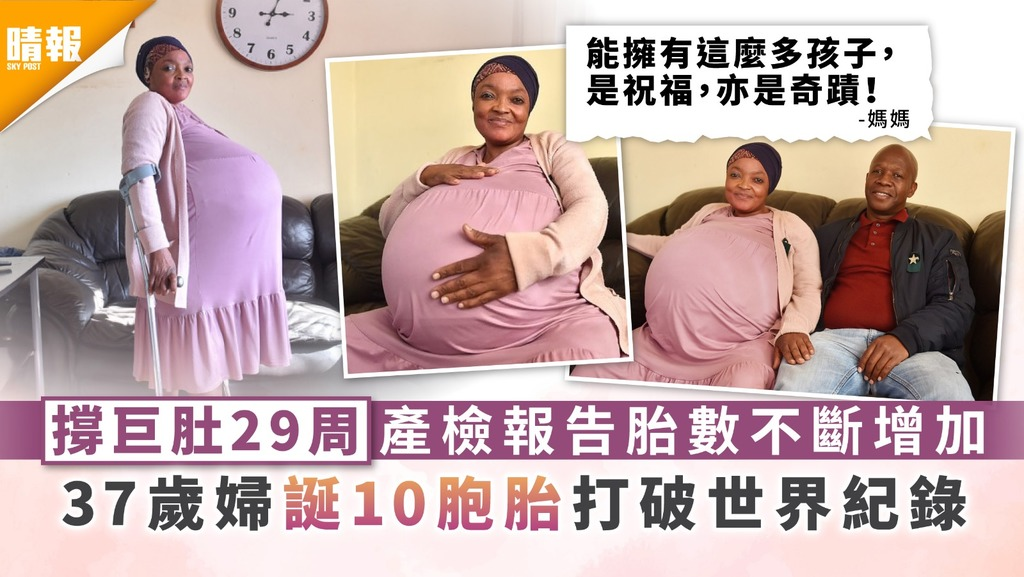 多胞胎|撐巨肚29周產檢報告胎數不斷增加 37歲婦誕10胞胎打破世界紀錄