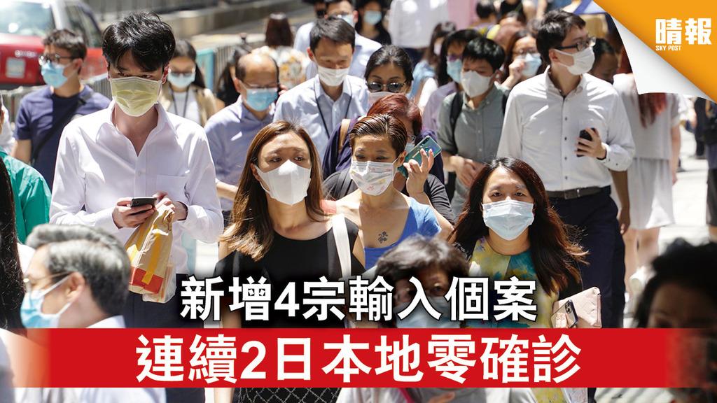 新冠肺炎 新增4宗輸入個案 連續2日本地零確診