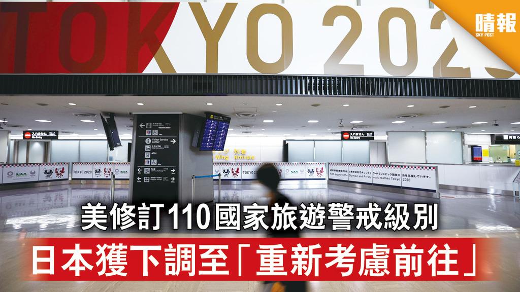 新冠肺炎|美修訂110國家旅遊警戒級別 日本獲下調至「重新考慮前往」