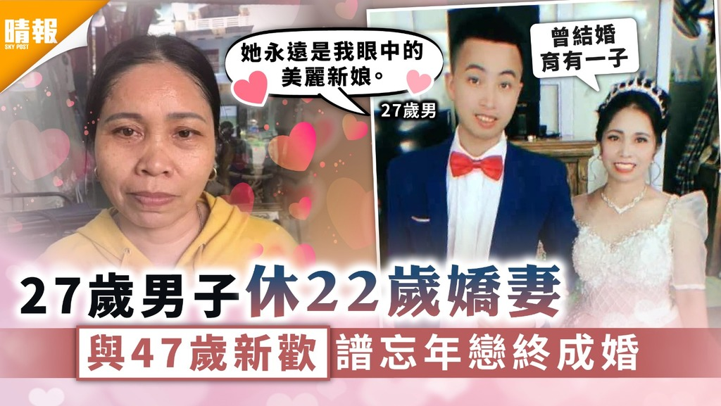 母子戀 27歲男子休22歲嬌妻 與47歲新歡譜忘年戀終成婚
