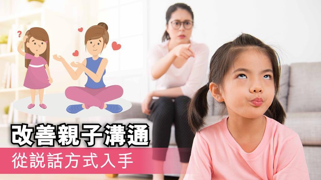 改善親子溝通,從說話方式入手