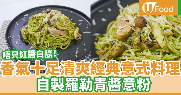 【青醬食譜】3步零失敗簡單易做西式料理 青醬雞肉意粉食譜