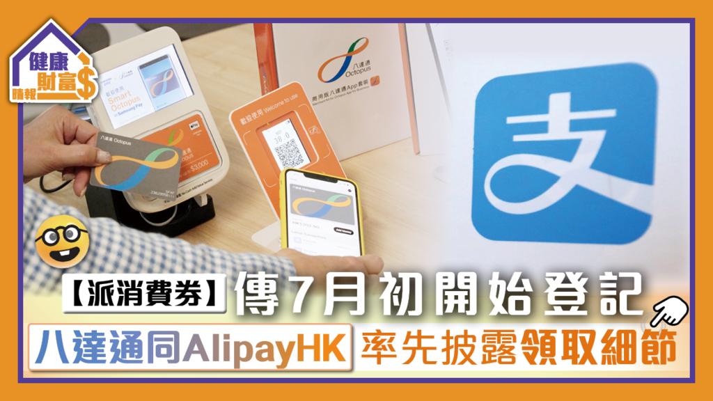 【派消費券】傳7月初開始登記 八達通同Alipay HK率先披露領取細節