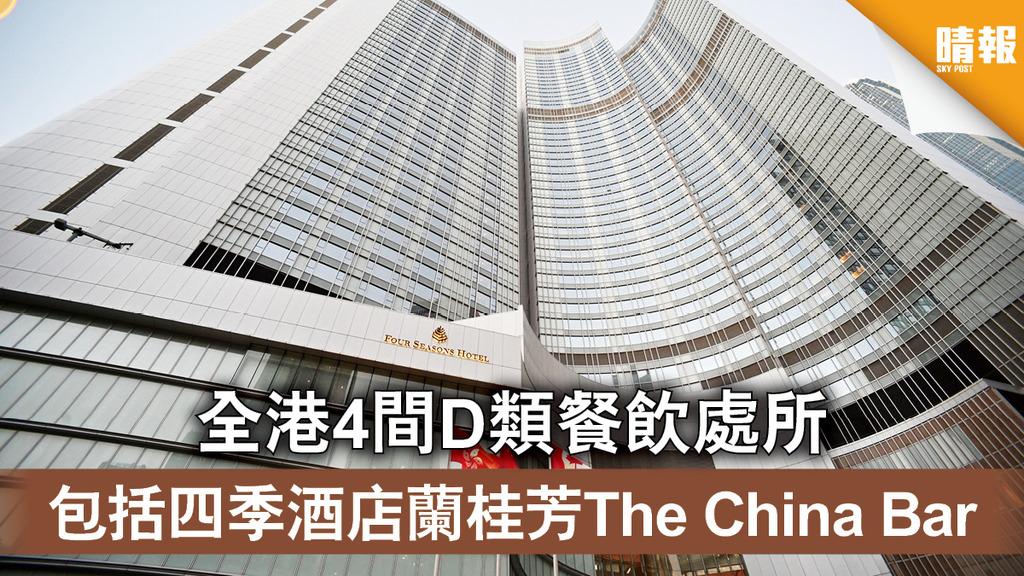 疫苗氣泡|全港4間D類餐飲處所 包括四季酒店蘭桂芳The China Bar
