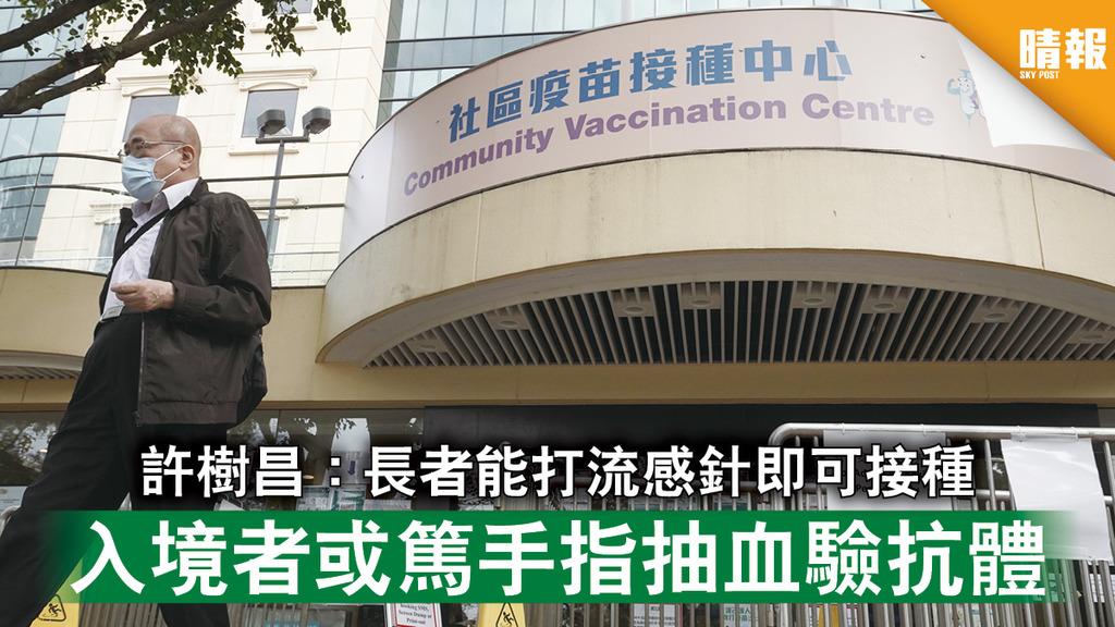 新冠疫苗 許樹昌:長者能打流感針即可接種 入境者或篤手指抽血驗抗體