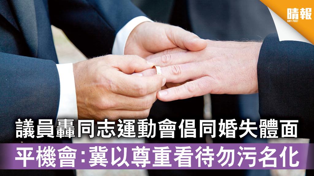 同志平權 議員轟同志運動會倡同婚失體面 平機會:冀以尊重看待勿污名化