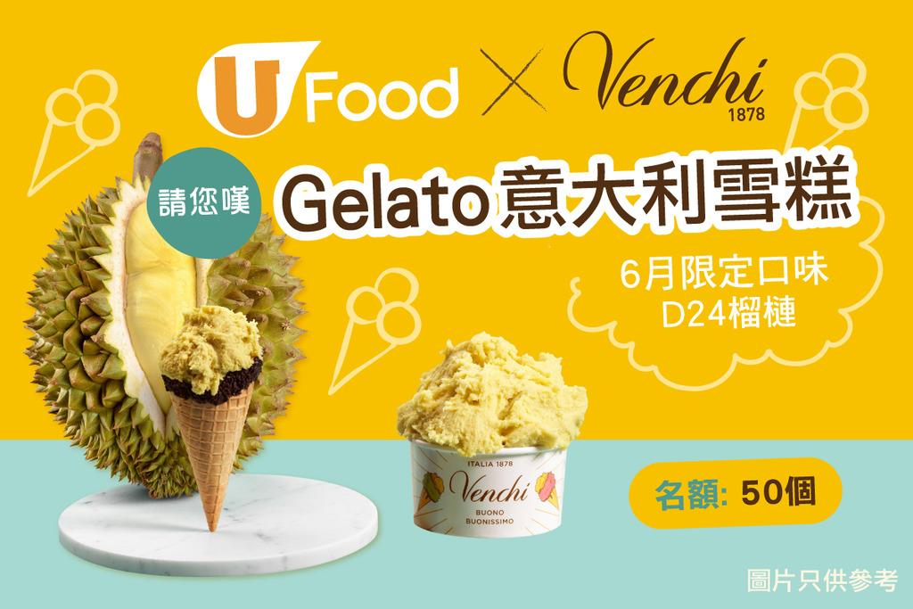 U Food X Venchi 請您嘆 Gelato意大利雪糕