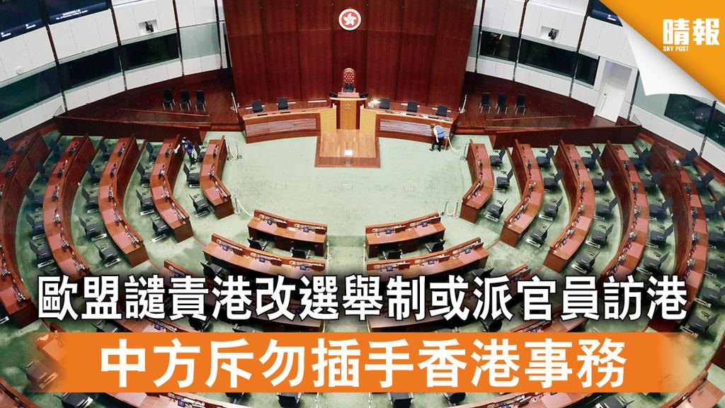 愛國者治港|歐盟譴責港改選舉制或派官員訪港 中方斥勿插手香港事務