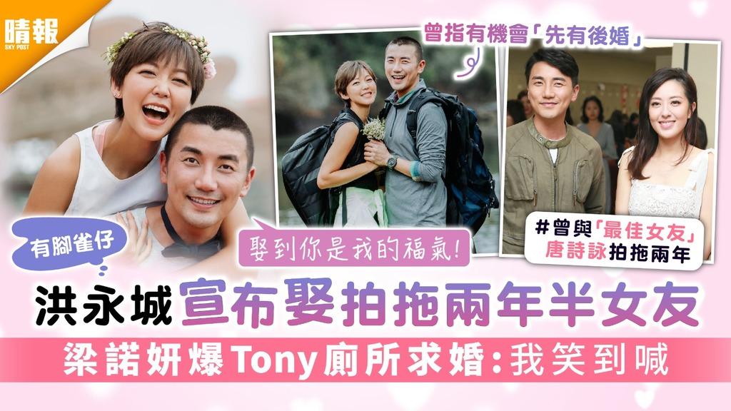 有腳雀仔丨洪永城宣布娶拍拖兩年半女友 梁諾妍爆Tony廁所求婚:我笑到喊
