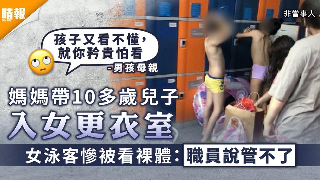 怪獸家長|媽媽帶10多歲兒子入女更衣室 女泳客慘被看裸體:職員說管不了