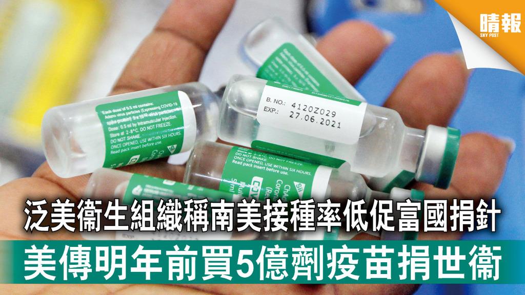 新冠疫苗|泛美衞生組織稱南美接種率低促富國捐針 美傳明年前買5億劑疫苗捐世衞