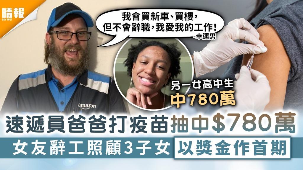 疫苗獎賞|速遞員爸爸打疫苗抽中$780萬 女友辭工照顧3子女以獎金作首期