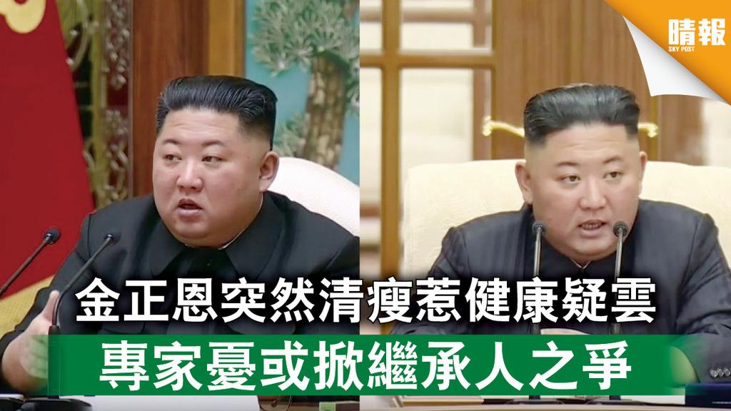 北韓局勢|金正恩突然清瘦惹健康疑雲 專家憂或掀繼承人之爭