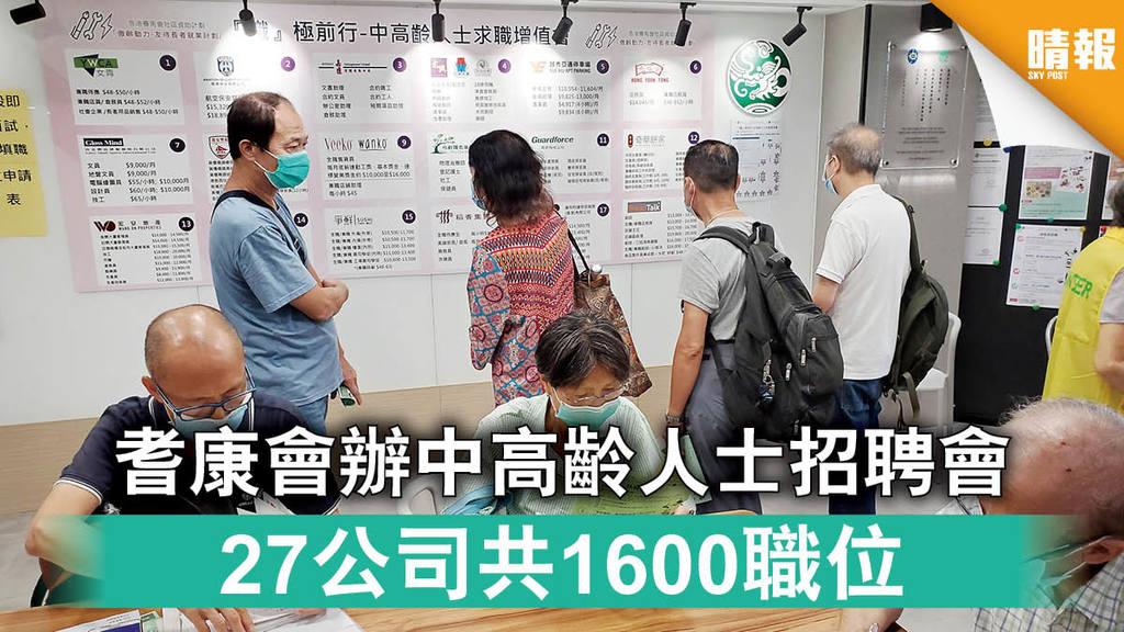 疫市搵工|耆康會辦中高齡人士招聘會 27公司共1600職位