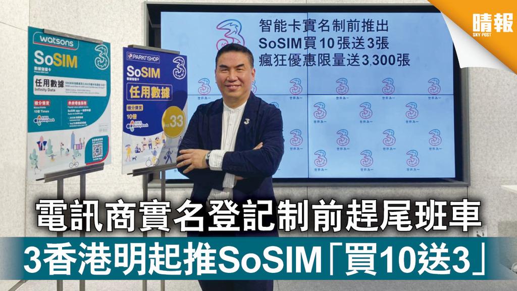 電話卡實名制|電訊商實名登記制前趕尾班車 3香港明起推SoSIM「買10送3」
