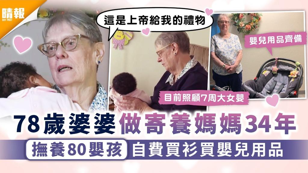 寄養家庭|78歲婆婆做寄養媽媽34年 撫養80嬰孩自費買衫買嬰兒用品