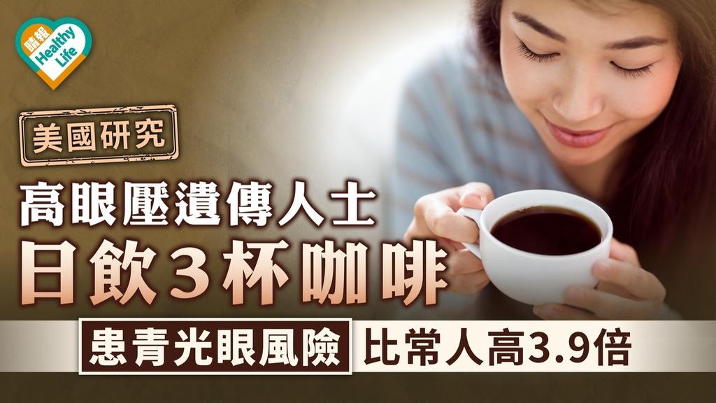 美國研究 高眼壓遺傳人士日飲3杯咖啡 患青光眼風險比常人高3.9倍