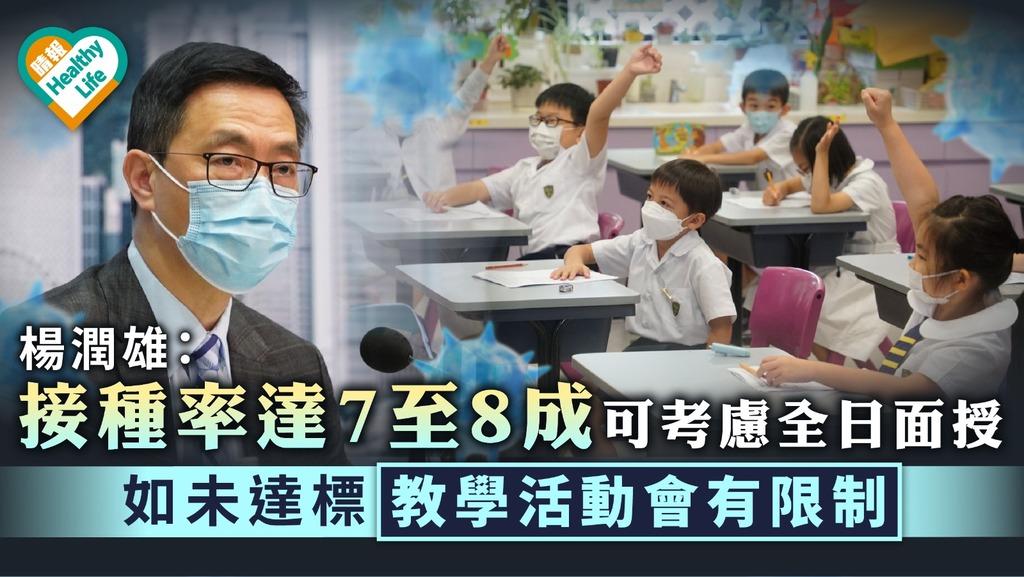 復課安排|楊潤雄:接種率達7至8成可考慮全日面授 如未達標教學活動會有限制