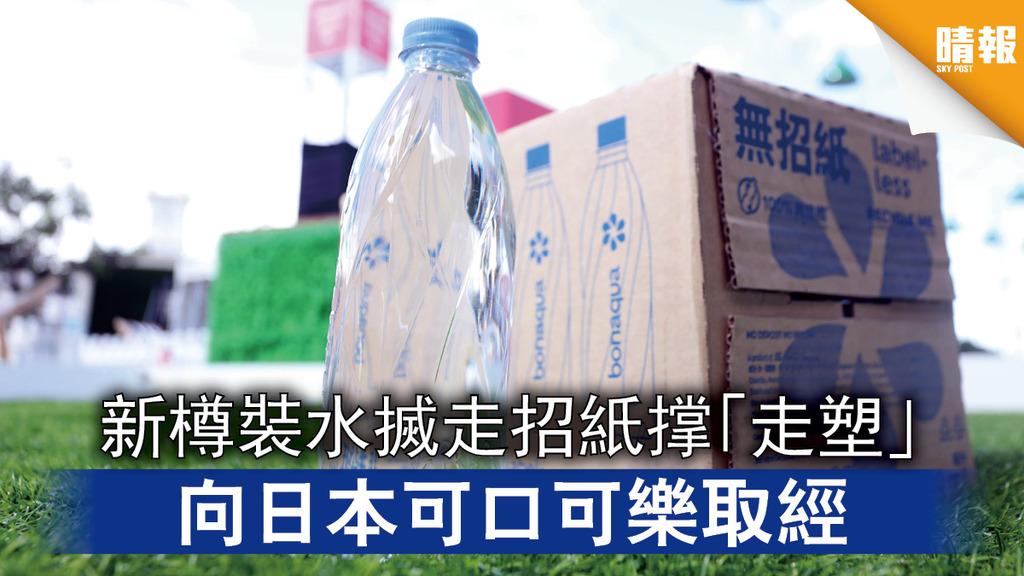 全民減廢|新樽裝水搣走招紙撑「走塑」 向日本可口可樂取經