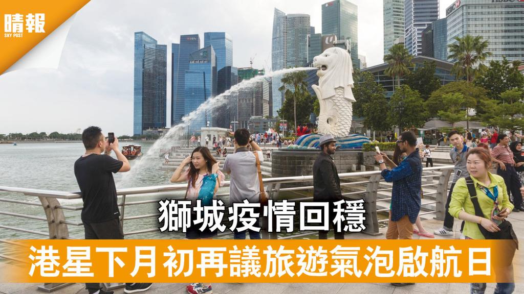 旅遊氣泡|獅城疫情回穩 港星下月初再議旅遊氣泡啟航日