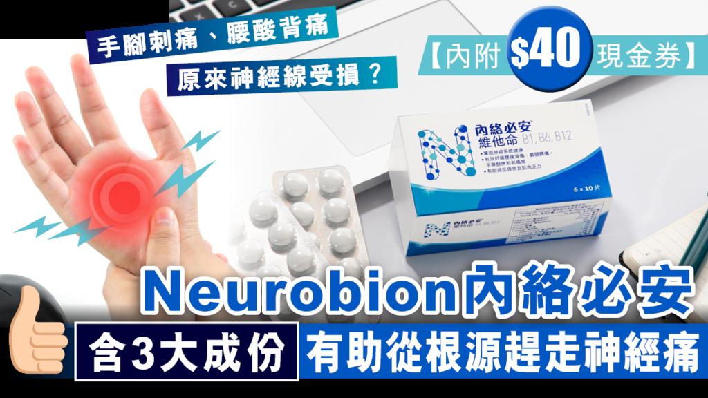 【內附$40現金券】Neurobion內絡必安含3大成份 有助從根源趕走神經痛