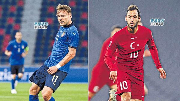 歐國杯今夜揭幕 意軍大勇撲擊土耳其