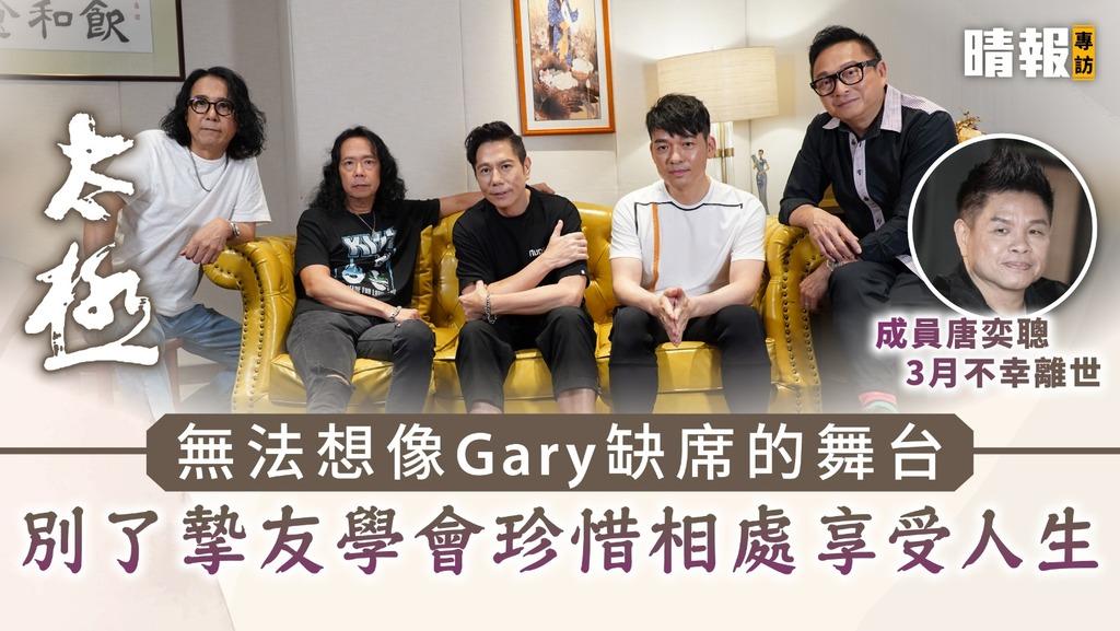 太極樂隊無法想像Gary缺席的舞台 別了摯友學會珍惜相處享受人生
