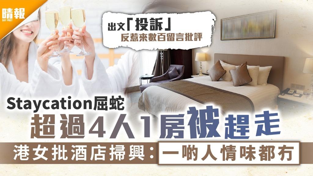 酒店屈蛇 Staycation屈蛇超過4人1房被趕走 港女批酒店掃興:一啲人情味都冇