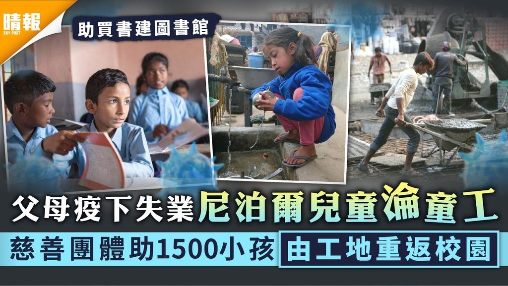 貧窮兒童|父母疫下失業尼泊爾兒童淪童工 慈善團體助1500小孩由工地重返校園