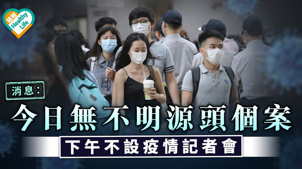 新冠肺炎|消息:今日無不明源頭個案 下午不設疫情記者會
