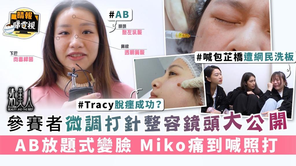 《造美人》︳參賽者微調打針整容鏡頭大公開 AB放題式變臉 Miko痛到喊照打