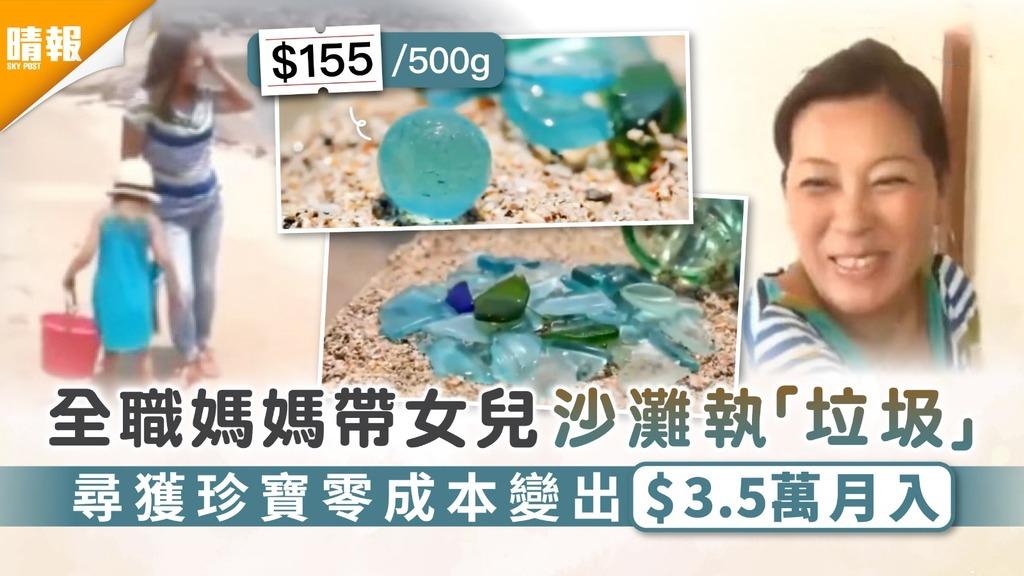 致富之道|全職媽媽帶女兒沙灘執「垃圾」 尋獲珍寶零成本變出$3.5萬月入
