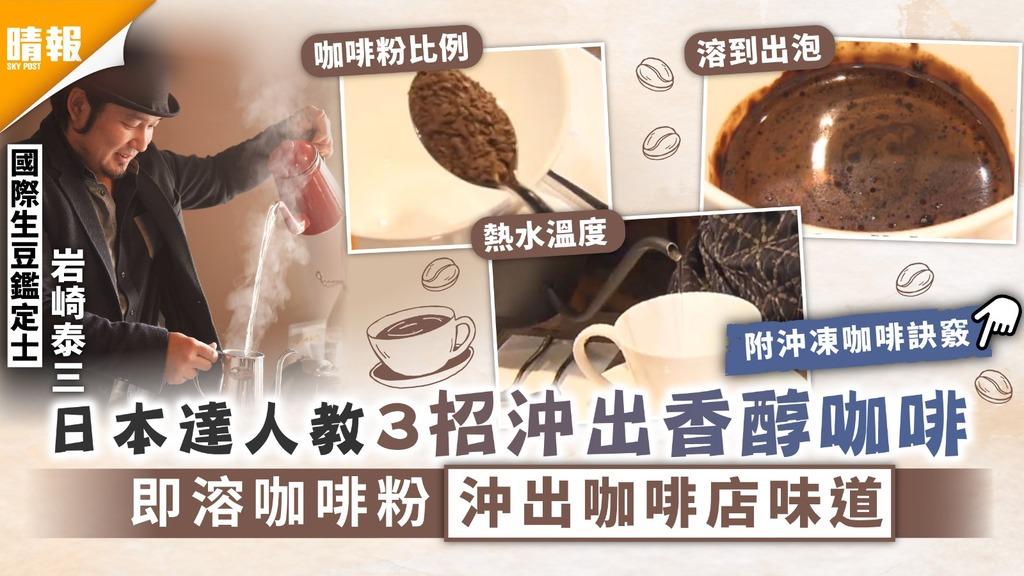 咖啡之達人|日本達人教3招沖出香醇咖啡 即溶咖啡粉沖出咖啡店味道【另附沖凍咖啡竅門】