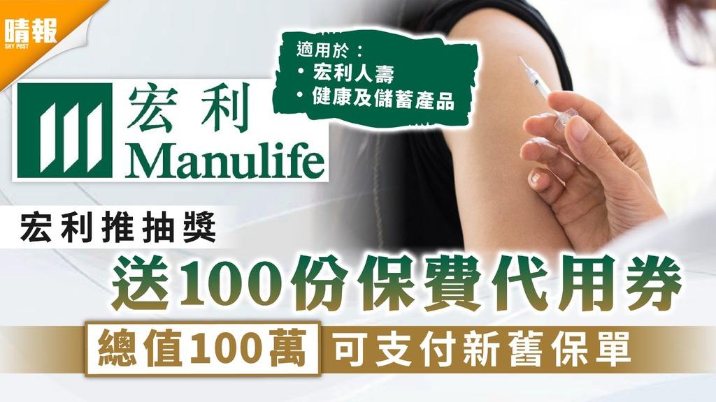 疫苗獎賞|宏利推抽獎送100份保費代用券 總值$100萬可支付新舊保單